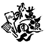 夢源風人(高知よさこい・大阪)