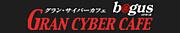 BAGUS インターネットカフェ
