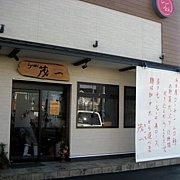 拓郎・らーめん茂一(もいち)