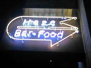 Bar HAZE (ヘイズ)