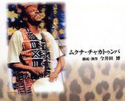 アフリカン・ドラムは魂の響き
