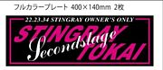 STINGRAY TOKAI  Second Stage