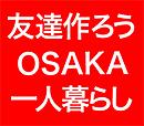 大阪限定★寂しい一人暮らし…