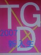 東京デザイナー学院2007年度