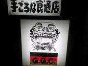G.G.C GREAT GERMAN COOK 岡山