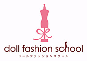 ドールファッションスクール
