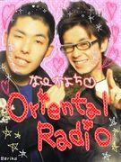 オリエンタルラジオ♡