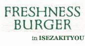 Freshness Burger 伊勢佐木町店