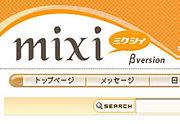 I LOVE mixi【ミクシィ】♡