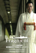 「Fragment(フラグメント)」