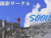 撮影サークル SOO!!