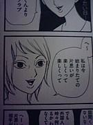 友人M(臨死!!江古田ちゃん)