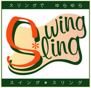 スイング*スリング