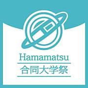 Hamamatsu合同大学祭2011