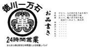 徳川一万石