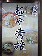 麺や秀雄(神宮球場)