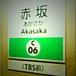赤坂で働いている