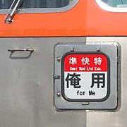 電車がほしい