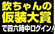 欽ちゃんの仮装大将出場希望者!