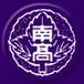 東京都立南多摩高校