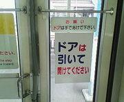 手動扉推進委員会(列車限定)。