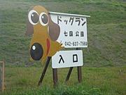 ドッグラン情報 東京&都下周辺