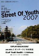 STREET OF YOUTH実行委員会