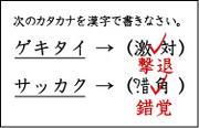 漢字書き取りが苦手。