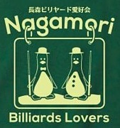 【岐阜】長森ビリヤード愛好会