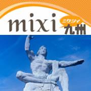 ミクシィ九州