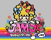 JAMコピセッションサークル@関西