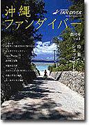 沖縄ダイビング雑誌