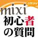 mixi初心者の質問