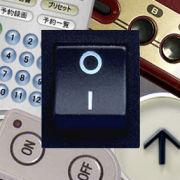 リモコン凹スイッチ凸ボタン◎