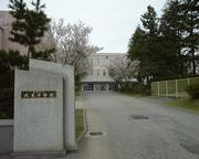 伏木中学校