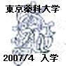 ★東京薬科大学2007年入学★