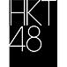 【HKT48】関東支部