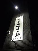 沖縄そば☆うるま島