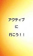 群馬アクティ部(仮)