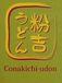 粉吉うどん Conakichi-udon