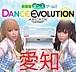 【愛知】Dance Evolution AC