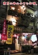 高円寺の沖縄の店『抱瓶』