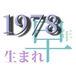 1978年早生まれ。