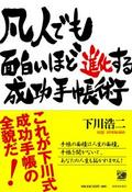 下川式成功手帳*ユーザーの会