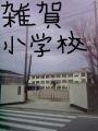 和歌山市立雑賀小学校