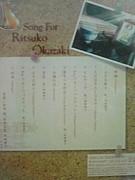 四季(Song For 岡崎律子)