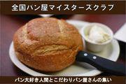全国パン屋マイスターズクラブ