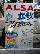 ALSA立教大学