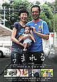 映画「生まれる」を 西三河で!