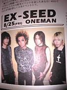 EX-SEED エクシード